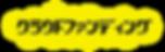 クラウドファンディング HPロゴ2020.png