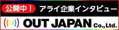 アウト ジャパン OUT JAPAN