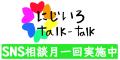 にじいろtalk-talk、にじいろトークトーク、エルポート、l-port
