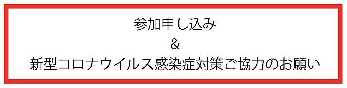 参加申し込み_アートボード 1.png