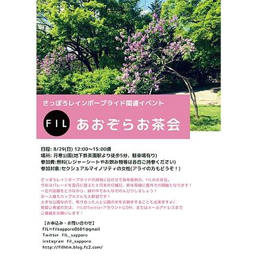 fil20210829-7.png