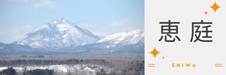 北海道恵庭市のLGBT施策と市長応援メッセージ|2021年版