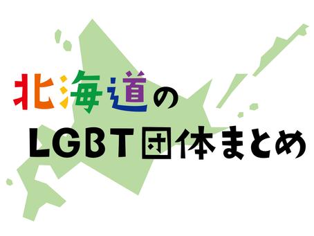 北海道内LGBT活動団体|一覧情報まとめ