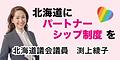 渕上綾子 バナー小2021.png