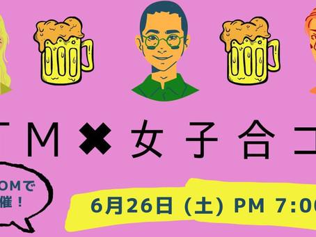 【関連イベント】FTM×女子合コン|2021年6月26日(土)