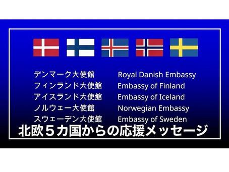世界から届いた応援メッセージ|北欧5カ国の大使館のみなさま|2021年版