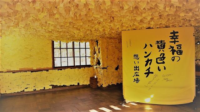 幸福の黄色いハンカチ思い出ひろば(写真:夕張市提供)