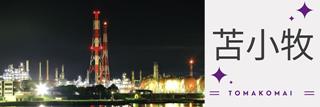 北海道苫小牧市のLGBT施策と市長応援メッセージ|2021年版