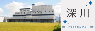 北海道深川市のLGBT施策と市長応援メッセージ|2021年版