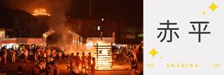 北海道赤平市のLGBT施策と市長応援メッセージ|2021年版