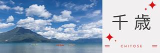北海道千歳市のLGBT施策と市長応援メッセージ|2021年版