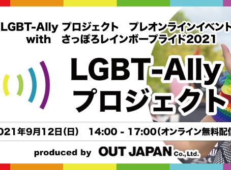 関連イベント|LGBT-Ally プロジェクト〜プレオンラインイベントwithさっぽろレインボープライド2021|2021年9月12日(日)