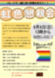虹色懇親会フライヤーのコピー.jpg