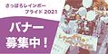 バナー募集2021小_アートボード 1 のコピー 4.png