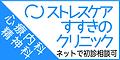 ストレスケア札幌クリニック