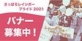 バナー募集2021小_アートボード 1 のコピー 5.png