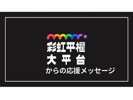 世界のLGBT団体応援メッセージ|台湾|Taiwan Equality Campaign|2021年版