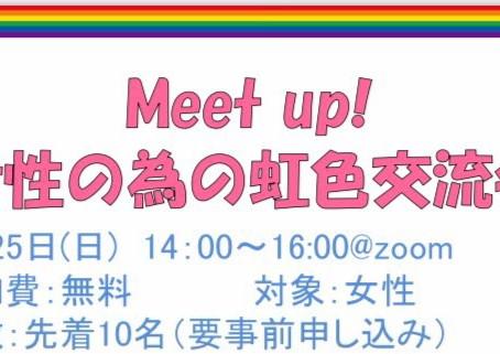 【関連イベント】Meet up! 女性の為の虹色交流会|2021年7月25日(日)