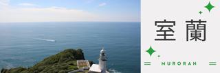 北海道室蘭市のLGBT施策と市長応援メッセージ|2021年版