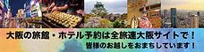 大阪旅館ホテル宿泊ガイド2021-1.png