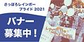 バナー募集2021小_アートボード 1 のコピー.png