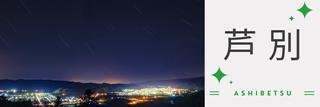 北海道芦別市のLGBT施策と市長応援メッセージ|2021年版