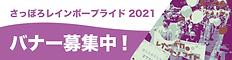 バナー募集中2021_アートボード 1 のコピー 4.png