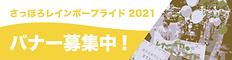 バナー募集中2021_アートボード 1 のコピー 5.png