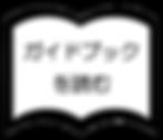 スクリーンショット 2018-09-09 18.16.25.png