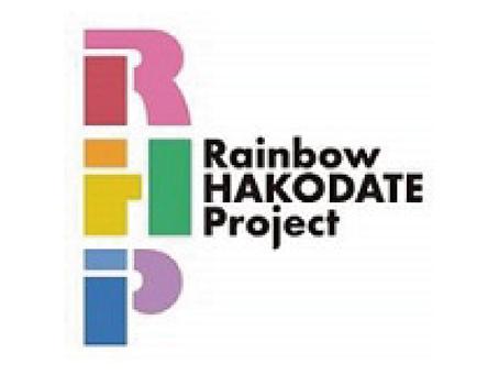 道内LGBT団体|レインボーはこだてプロジェクト