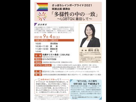 関連イベント|多様性の中の一致〜LGBTQに着目して〜|2021年9月4日(土)