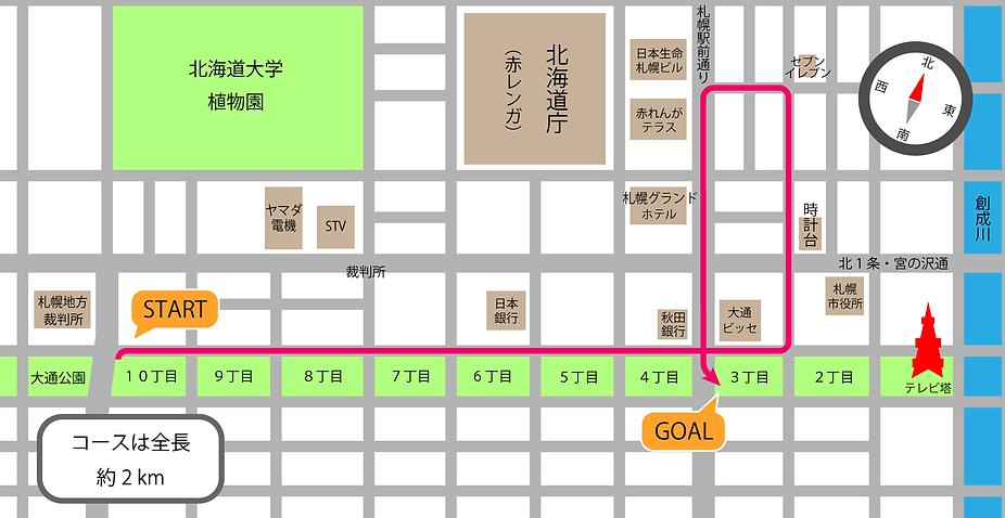 コース図.png