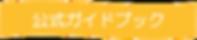 スクリーンショット 2018-09-09 16.41.44.png