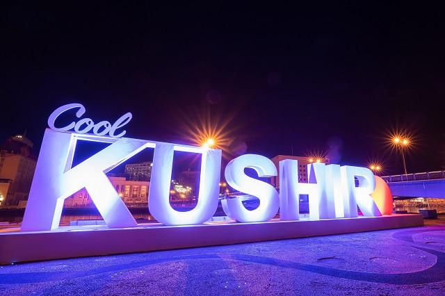 「Cool KUSHIRO」モニュメント(写真:釧路市提供)