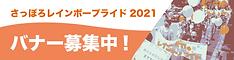 バナー募集中2021_アートボード 1.png