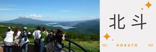 北海道北斗市のLGBT施策と市長応援メッセージ|2021年版