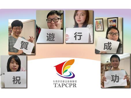 世界のLGBT団体応援メッセージ|台湾|Taiwan Alliance to Promote Civil Partnership Rights|2021年版