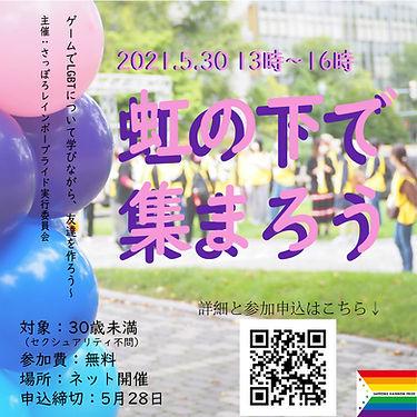 虹の下で集まろう2021.jpg