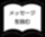 スクリーンショット 2018-09-09 18.16.33.png
