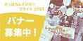 バナー募集2021小_アートボード 1 のコピー 3.png
