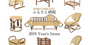 2019年度ふるさと納税 籐家具の返礼品について