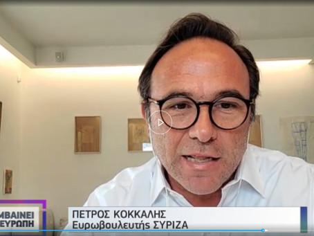 """Μηχανισμός Δίκαιης Μετάβασης - ΕΡΤ - Εκπομπή """"Συμβαίνει στην Ευρώπη"""""""