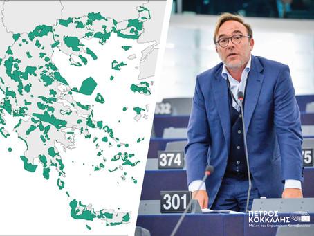 Όχι στην καταστρατήγηση των νόμων για τις περιοχές Natura 2000