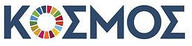 ΚΟΣΜΟΣ logo-01_edited.jpg