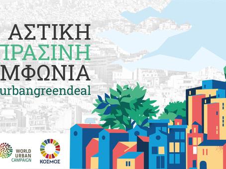 Αστική Πράσινη Συμφωνία