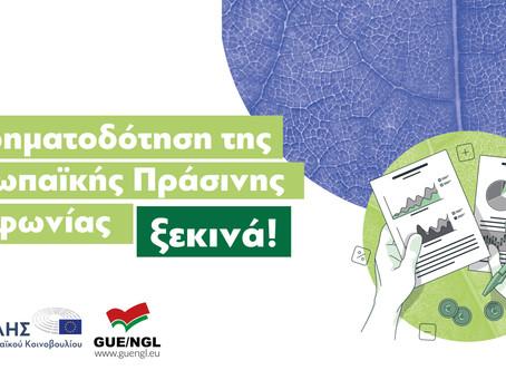 Η χρηματοδότηση της Ευρωπαϊκής Πράσινης ξεκίνα!