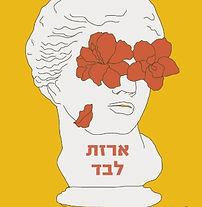 Asaf Schurr book_Hebrew.jpg