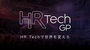 HR Tech GP2019 ファイナリスト