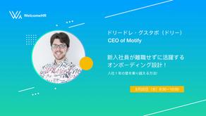 働き方の達人 (Motify Cafe)