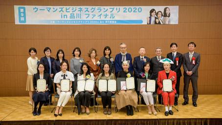 第9回ウーマンズビジネスグランプリ2020 in 品川「さわやか信用金庫賞」受賞のお知らせ